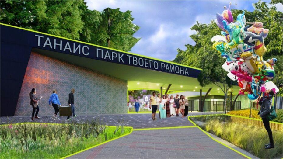 Концепцию реконструкции воронежского парка «Танаис» покажут в июне