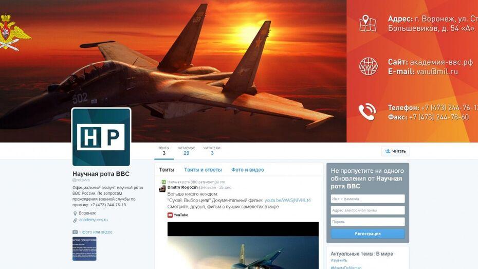Научная рота воронежской Военно-воздушной академии завела Twitter и Instagram