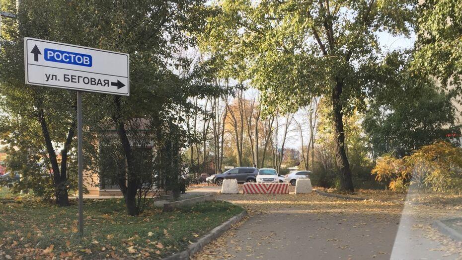 В Воронеже незаконно перекрыли съезд с улицы Шишкова на Беговую