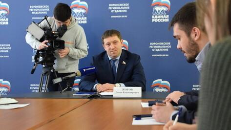 В Воронежской области стартовал кадровый проект «ПолитСтартап» партии «Единая Россия»