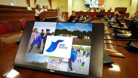 В Воронежском госуниверситете прошла конференция «Синий платочек»