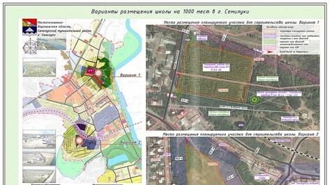 В Семилуках место для новой школы определят сами жители