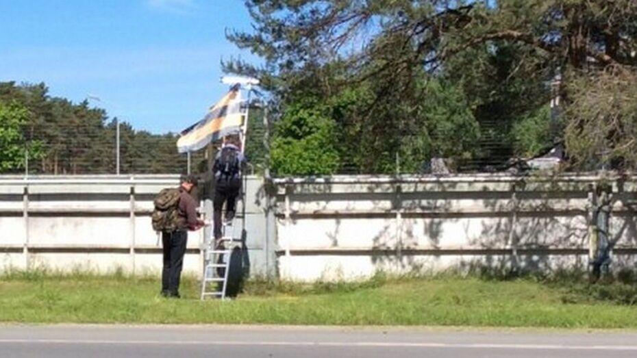 Нацболы из Воронежа развернули Георгиевский флаг на базе НАТО в Латвии