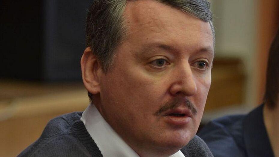 В Воронеж приедет экс-министр обороны ДНР Игорь Стрелков
