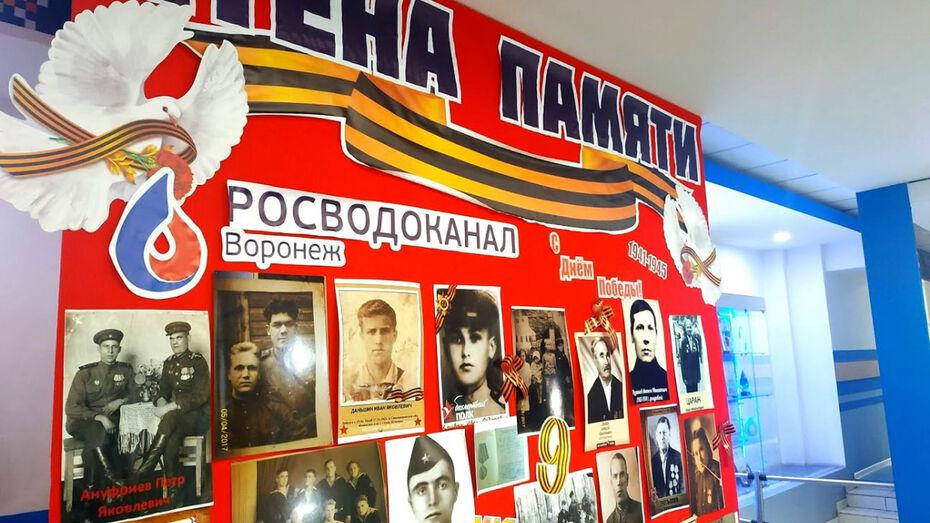 В честь 75-летия Победы в «РВК-Воронеж» появилась «Стена памяти»