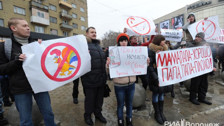 В Воронеже состоится митинг за запрет пропаганды ЛГБТ и педофилии