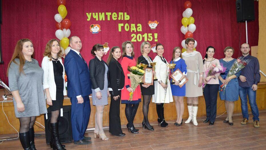 В Павловском районе выбрали лучших учителя и воспитателей 2015 года