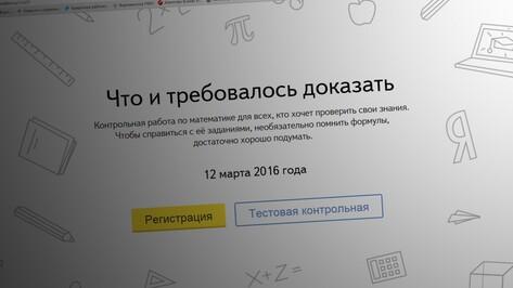Тест РИА «Воронеж»: Готовы ли вы к массовой контрольной по математике