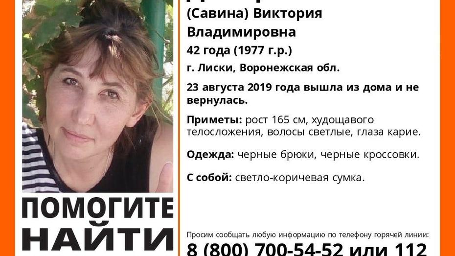 Волонтеры начали поиски пропавшей 2 недели назад жительницы Воронежской области