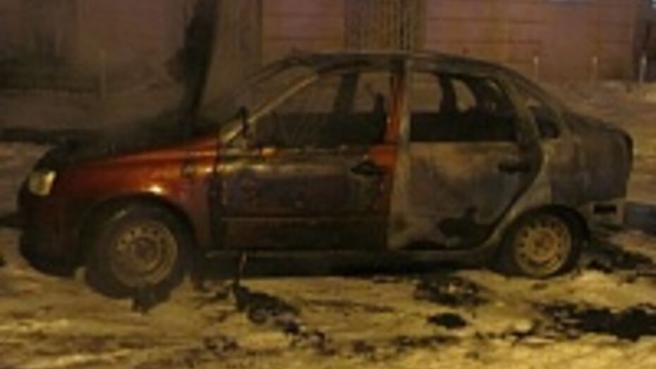 В тихом центре Воронежа неизвестные сожгли «Ладу Калину»