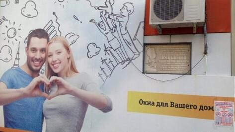 Вокруг памятной доски защитнику Воронежа разместили рекламу окон