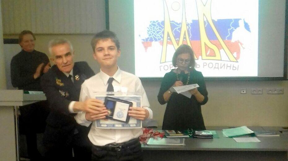 Павловский школьник победил во всероссийском форуме «Мы гордость Родины»