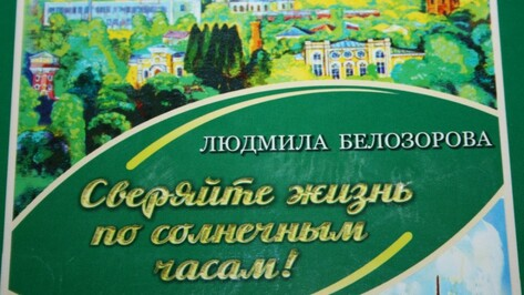 Поэтесса Людмила Белозорова презентует в Воронеже седьмой сборник