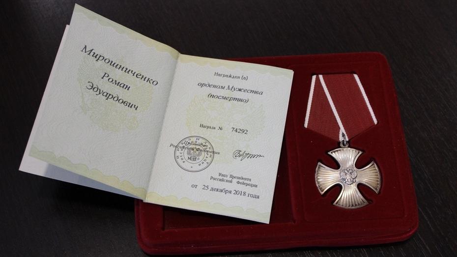 В Ольховатке матери погибшего в Сирии штурмана вручили орден Мужества