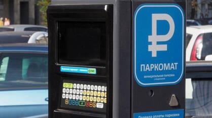 С улицы Плехановской в Воронеже исчезнет платная парковка