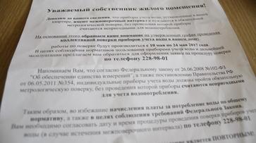 «РВК-Воронеж» прокомментировал массовое оповещение о поверке счетчиков
