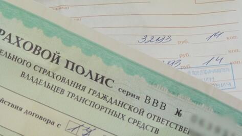 Воронежская облдума связала полисы ОСАГО с выплатой транспортного налога