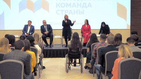 В Воронеже открылся Всероссийский форум молодежного самоуправления
