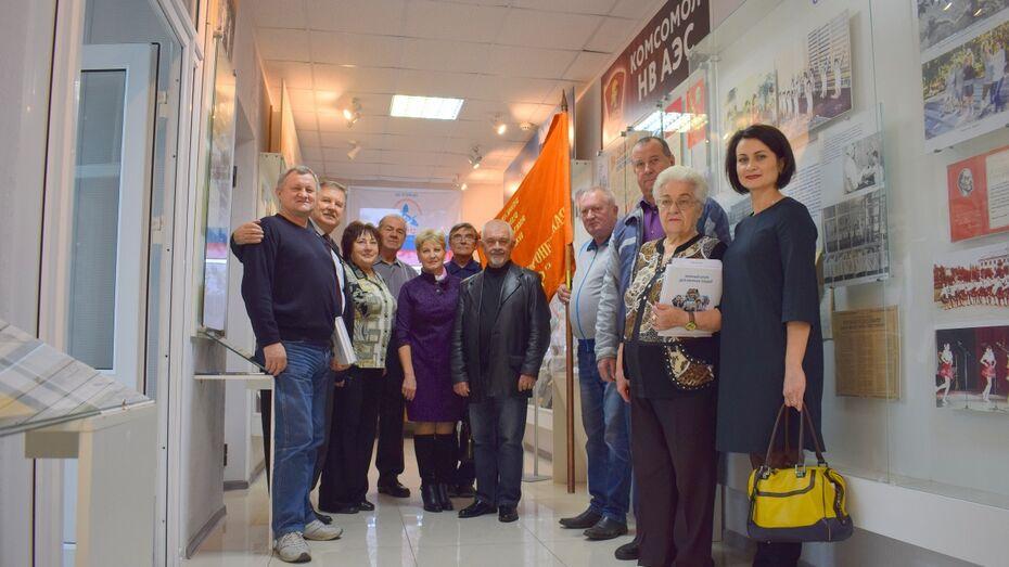 На Нововоронежской АЭС обсудили празднование 100-летия комсомола