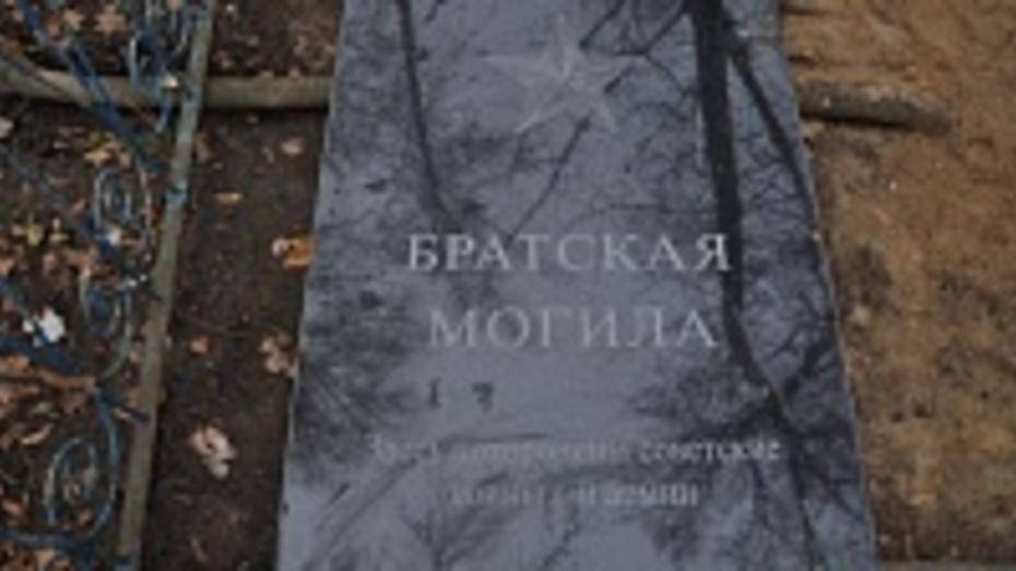 В Павловском районе отремонтировали последний памятник павшим в годы Великой Отечественной войны