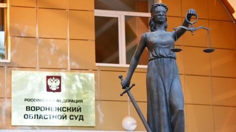 ВККС отклонила кандидатуры на должность председателя Воронежского облсуда