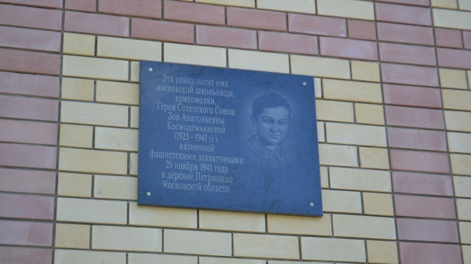 В Павловске открыли мемориальную доску в честь Героя Советского Союза Зои Космодемьянской