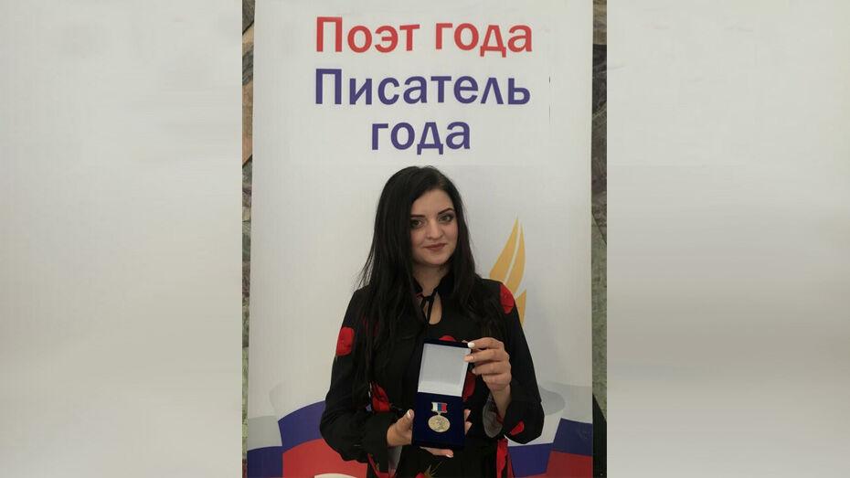 Поэтессу из Воронежской области наградили за вклад в развитие современной литературы