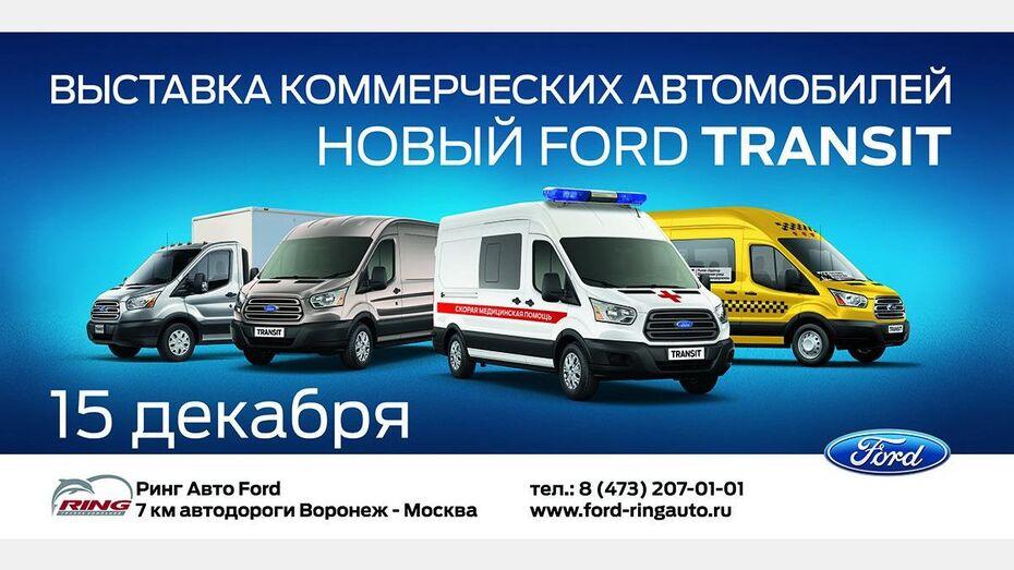 В Воронеже впервые пройдет выставка коммерческих автомобилей Ford Transit