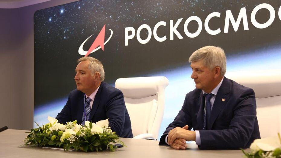 Воронежская область и Роскосмос подписали соглашение о сотрудничестве