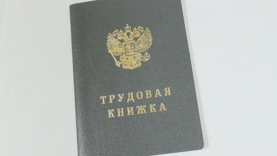 Жительница Семилукского района пыталась обманом получить кредит