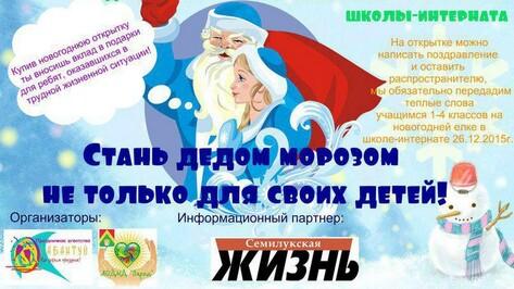 В Семилуках стартовала акция «Стань Дедом Морозом не только для своих детей»