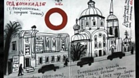 Воронежцы смогут увидеть все буквы «Воронежской азбуки» и обсудить их с художником до выхода книги