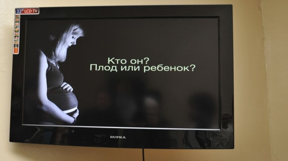 Воронежским женщинам показывают ролики, агитирующие против абортов