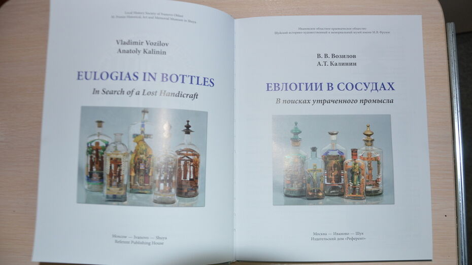 Экспонат Павловского музея вошел в книгу о дореволюционном народном промысле