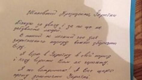 Надежда Савченко ответила из воронежского СИЗО президенту Украины