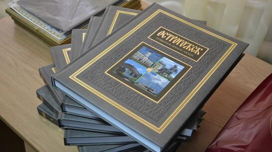 Историко-краеведческую книгу о городе издали в Острогожске