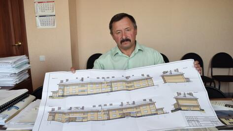 В рамонском селе Новоживотинное возведут 16-квартирный дом для семей из ветхого жилья