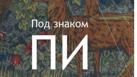 Выставка «Под знаком «ПИ». Пособие для юного авангардиста» пройдет в Воронежском ЦСИ