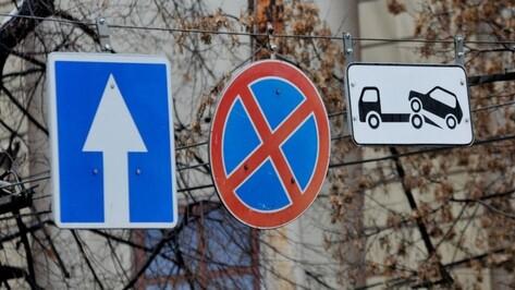 Новые дорожные знаки появятся в Воронеже у школы на улице 9 Января