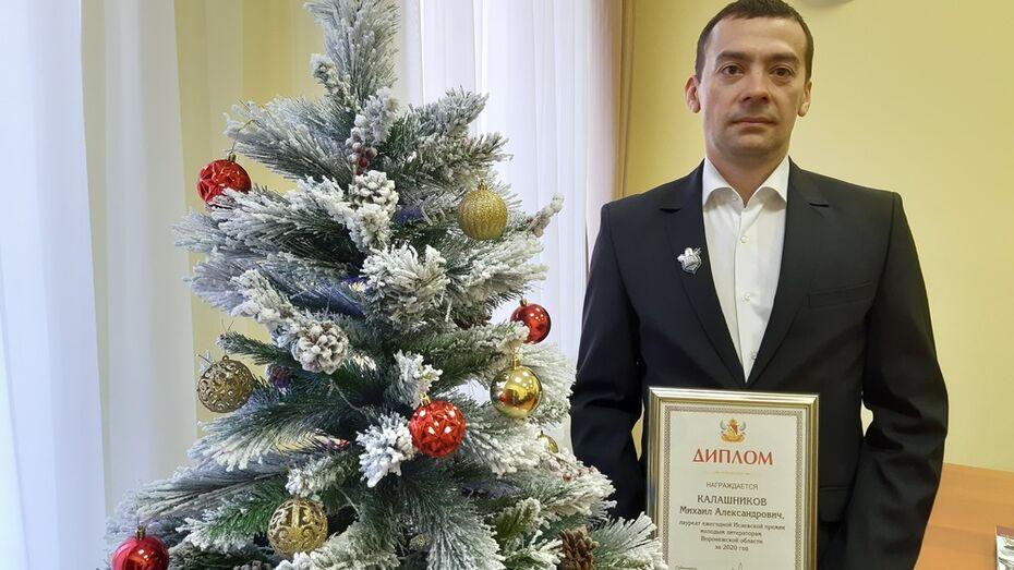 Исаевскую литературную премию получил 35-летний пожарный из Воронежа