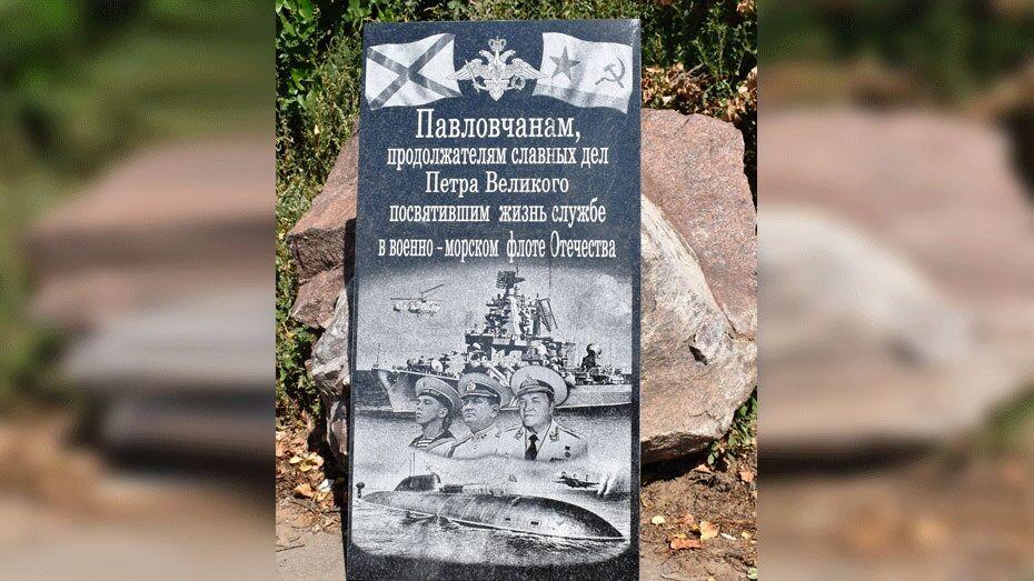 Памятный знак морякам-землякам открыли в Павловске