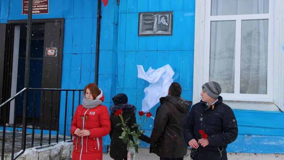 В новохоперском селе Пыховка открыли мемориальную доску поэтессе Светлане Руденченко