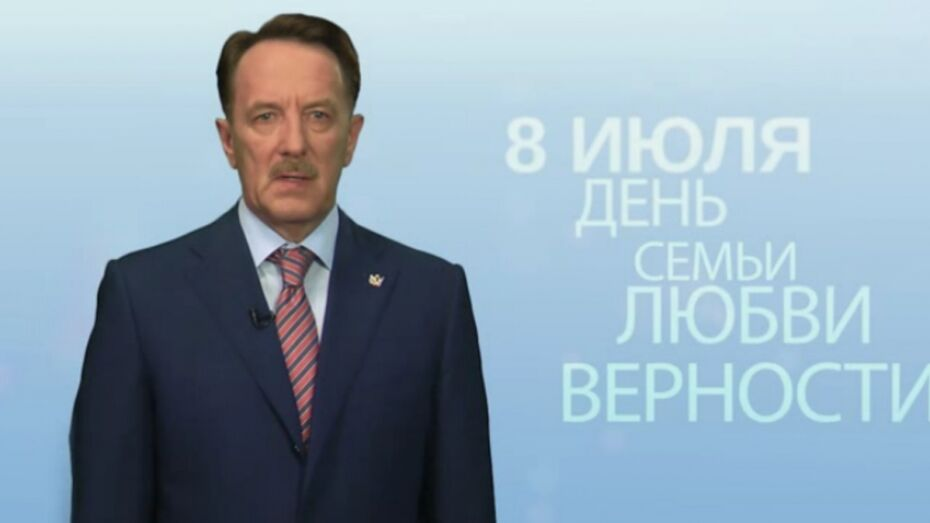 Губернатор записал видеообращение к жителям Воронежской области в День семьи