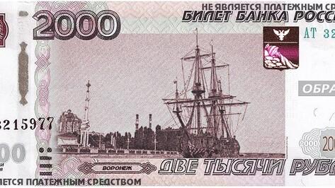 Мэрия призвала горожан выбрать Воронеж символом для купюр 2 тыс и 200 рублей