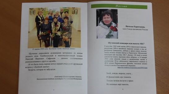 В лискинском селе Щучье презентовали литературный альманах