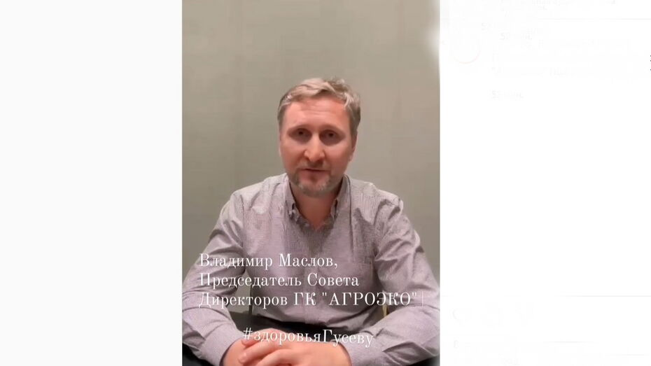 Воронежский предприниматель Владимир Маслов поддержал губернатора добрыми пожеланиями от лица аграриев
