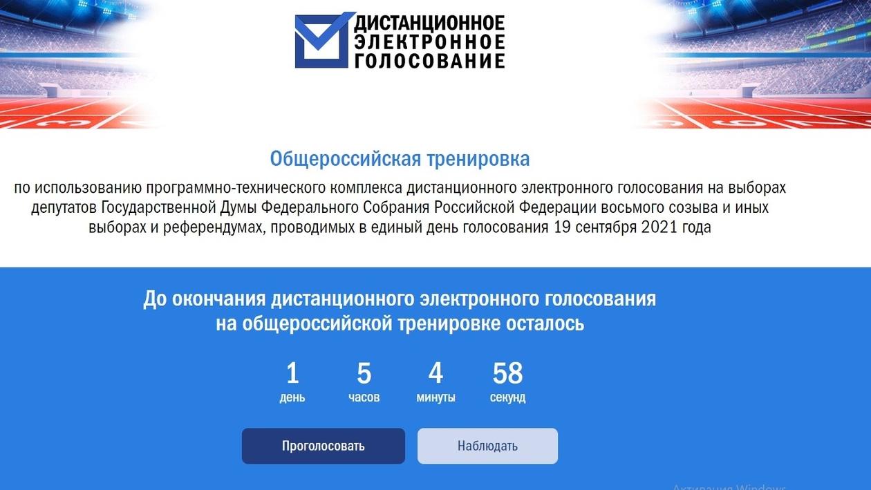Технология будущего. Как в Воронежской области тестируют систему электронного голосования