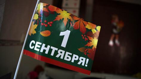 Первые лица Воронежской области поздравили учителей и школьников с Днем знаний