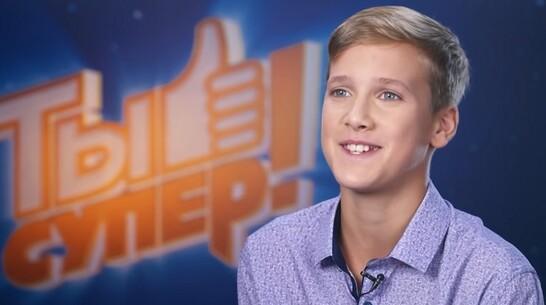 Юный лискинец прошел во 2-й тур вокального шоу «Ты супер!» телеканала НТВ