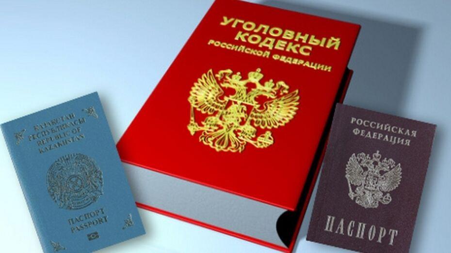 Жительница Острогожского района фиктивно ставила на учет  иностранных граждан, чтобы те получили российское гражданство